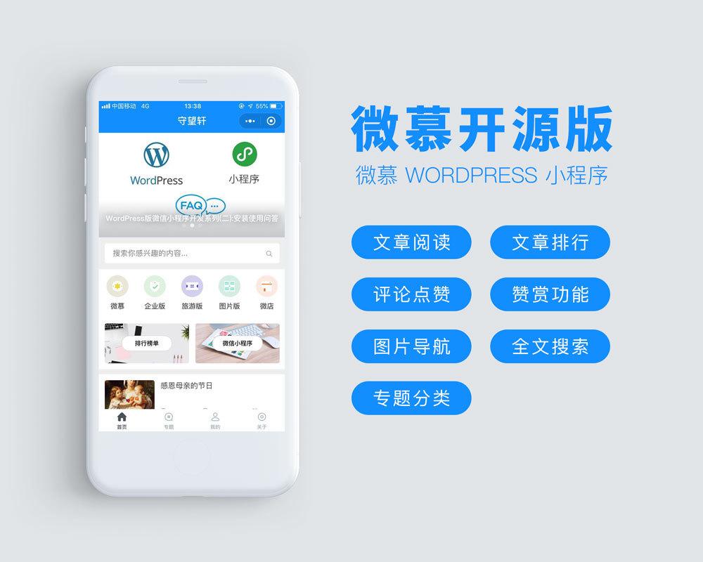 【开源版Free】微慕WordPress小程序开源版插件及小程序源码插图
