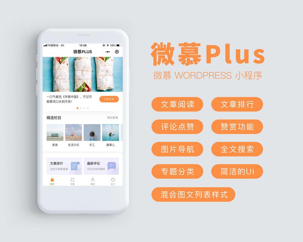 【增强版Plus】微慕WordPress小程序增强版V2.0后端插件插图(1)