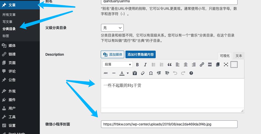星尘ui微信开源小程序流量主_wordpress小程序微慕插件二开