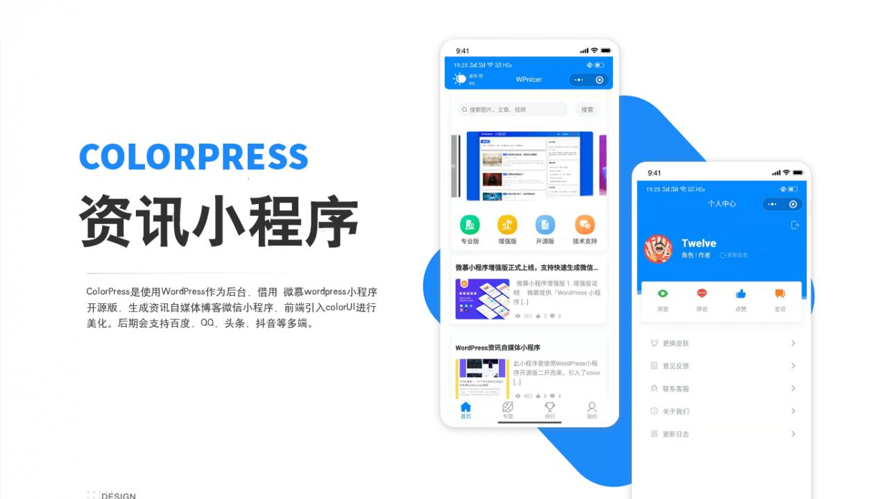 【开源版模板】ColorPress——使用wordpress作为后台生成的自媒体资讯小程序插图